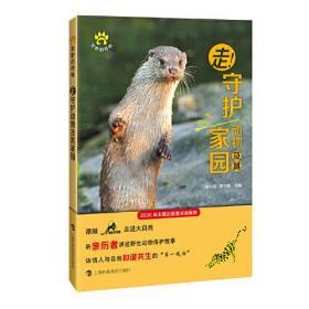 荒野的呼唤:走!守护动物及其家园(中宣部2020年主题出版重点出版物)