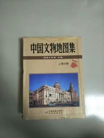 精装本 中国文物地图集 上海分册 库存书 护封粘住了取不下来 书页轻微受潮 不影响用 看图片