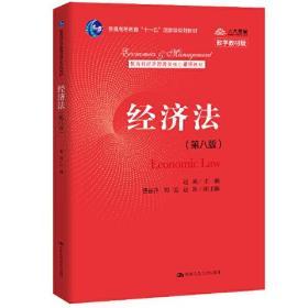 经济法(第八版) 9787300288062