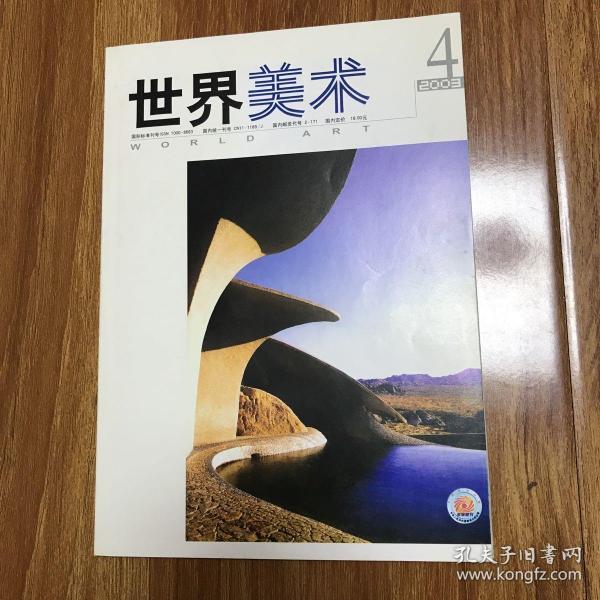 世界美术2003年第4期