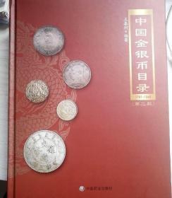 中国金银币目录(1791-1949)第二版