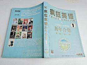 疯狂英语历年合集(1)1996-1998 第1期至第13期。