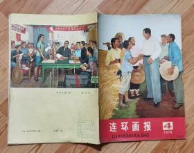 连环画报1976年第4期YZ