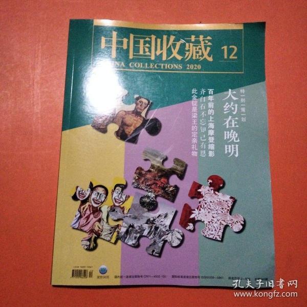 中国收藏 2020年第12期