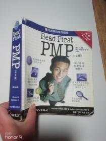 Head First PMP(中文版)第二版
