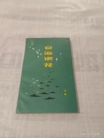 夜海银花(诗集)