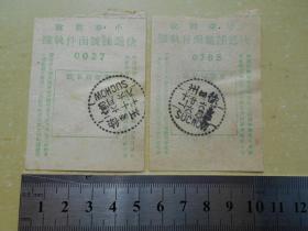 """1950年【中华邮政快递挂号函件收据,盖""""徐州""""邮戳】2张"""