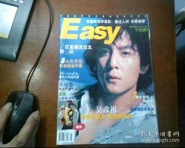 Easy 音乐世界 2003年第5期(附赠海报1张)