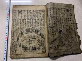 清代 和本 珠算类书一册