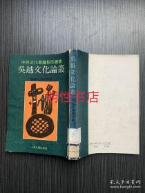 中外文化要籍影印丛书:吴越文化论丛