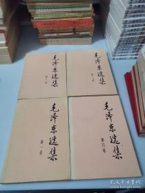 毛泽东选集 全四卷 包括第一卷 第二卷 第三卷 第四卷