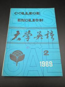 大学英语1989年2