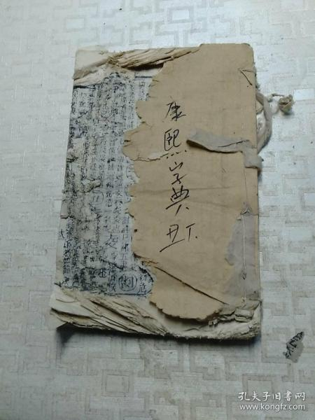 康熙字典,丑集下,清代木刻线张书,前面太破,后面缺页,品相不太好自已看清楚按上面拍的发货