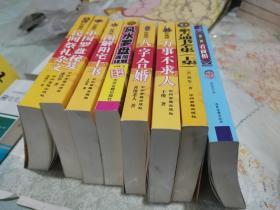 民间私传风水地理算命算日子占卜命理珍本秘诀图书8册。书目见图。天下奇书,一网打尽。