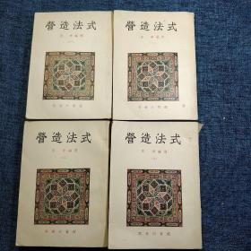 《营造法式(一)、(二)、(三)、(四)》,全套共四册(第一至十卷),敦煌壁画彩色图案封面,商务印书馆1933年12月初版,1954年12月第一次印刷,仅印5000册。