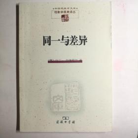 现象学原典译丛:同一与差异【 正版全新 实拍如图 】