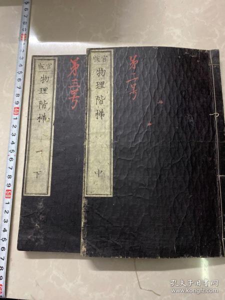 清代 物理阶梯存 两册