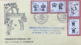 中国参加奥林匹克国际邮展·罗马纪念封,中国体育集邮协会发行(贴古代体育邮票)