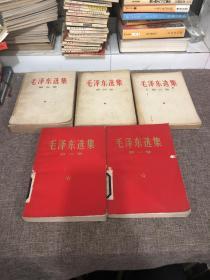 毛泽东选集  全1-5卷