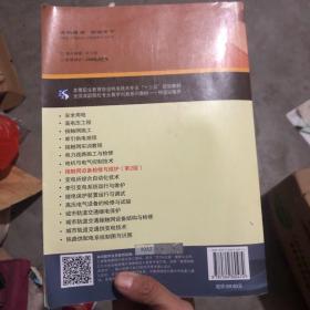 接触网设备检修与维护(第2版)