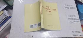习近平新时期中国特色社会主义思想学习纲要  大32开本  包邮挂费