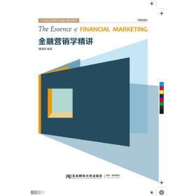 金融营销学精讲(第四版)