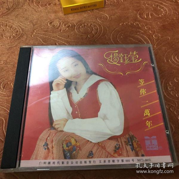 杨钰莹 等你一万年CD 新时代有一些痕迹。