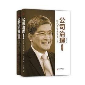 正版 公司治理 郎咸平学术文集 精装套装 有关企业公司管理治理经营的书籍