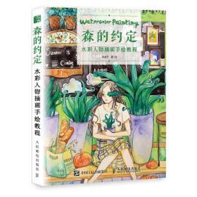 森的约定 水彩人物插画手绘教程