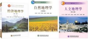 考研 自然地理学第四版 伍光和 经济李小建 人文 赵荣第二版
