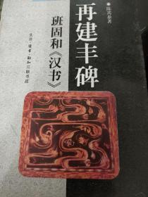 再建丰碑--班固和《汉书》