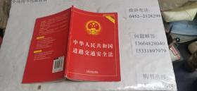 中华人民共和国道路交通安全法(实用版) 大32开本
