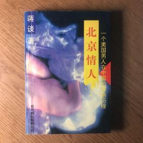 北京情人:一个美国男人在中国的情感历程
