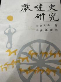 嚈哒史研究,1986年1版1印,1200册