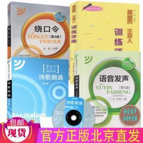 现货 新编播音员主持人训练手册(绕口令第3版) 语言表达技巧 语音发声第4版扫码 诗歌朗诵第2版含光盘(共4册)训练教材书
