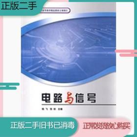 电路与信号陈飞张轶北京邮电大学出版社9787563520923