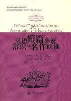 英语短篇小说常识与名作研读霍红宇叶倩上海交通大学出版社9787313073082