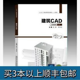 建筑CAD张煜李伟珍哈尔滨工业大学出版社9787560360966