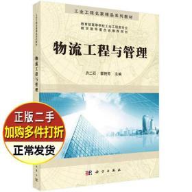 物流工程与管理齐二石霍艳芳科学出版社9787030485977