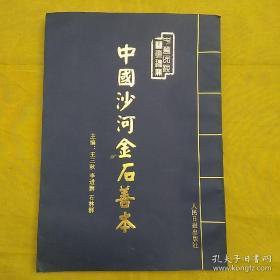中国沙河金石善本