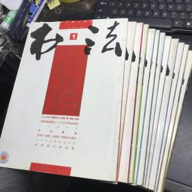 《书法》月刊 杂志 2010年【全年12期合售】第1.2.3.4.5.6.7.8.9.10.11.12期