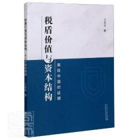 全新正版图书 税盾价值与资本结构(来自中国的证据) 王亮亮 东南大学出版社 9787564192570胖子书吧