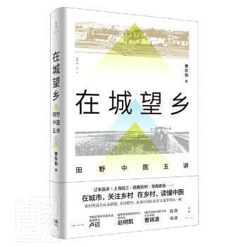 全新正版图书 在城望乡:田野中国五讲 曹东勃 上海人民出版社 9787208168169胖子书吧