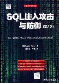 SQL注入攻击与防御(第2版)