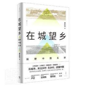 全新正版图书 在城望乡:田野中国五讲 曹东勃 上海人民出版社 9787208168169易呈图书专营店