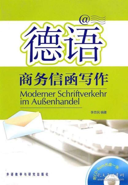 MW正版 德语商务信函写作(附CDR光盘) 李忠民 外语 德语 德语教程 外语教学与研究出版社