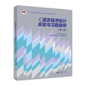 C语言程序设计实验与习题指导 第2版 颜晖 高等教育出版社 计算机等级考试辅导用书 高教版实验与习题指导书籍 三邦永安