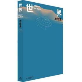世界地图集 中国地图出版社 旅游/地图 世界地图 中国地图出版社