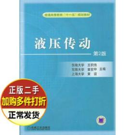 液压传动第二版第2版王积伟机械工业出版社9787111037453