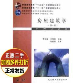 房屋建筑学第四版李必瑜王雪松武汉理工大学